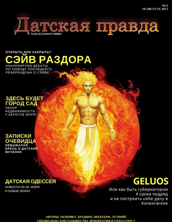 Третий номер газеты «Датская правда». demciv:paper, demciv, Civilization 5, длиннопост, лутший:неформат