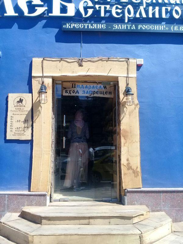 Привет из Воронежа от Германа Стерлигова