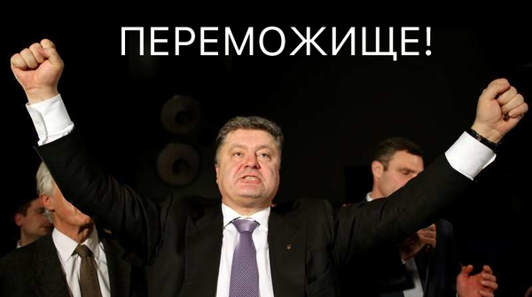"""Не просто """"перемога"""", а... Украина, политика, коррупция, первое место, длиннопост"""