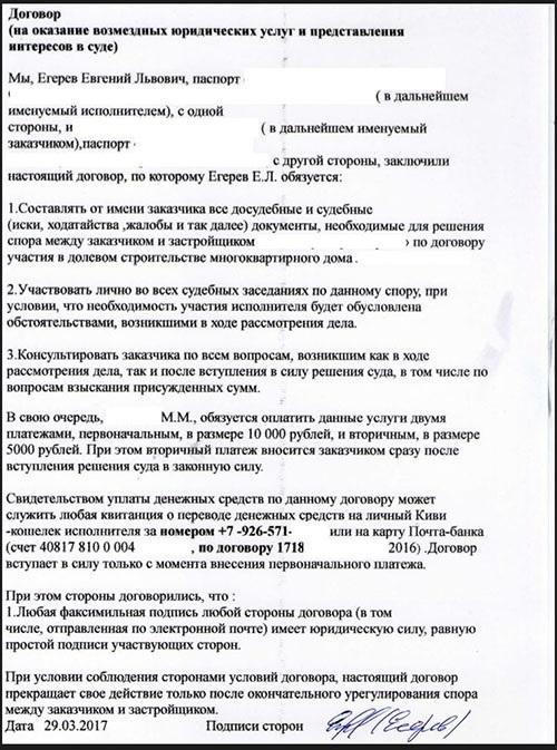 юридическая консультация по 214 фз