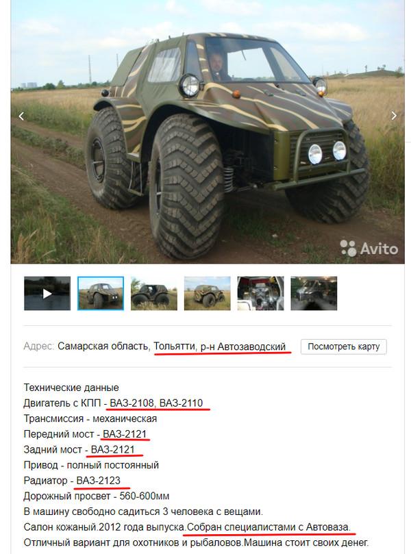 """Секретный проект """"Lada Махина"""" попал на авито"""