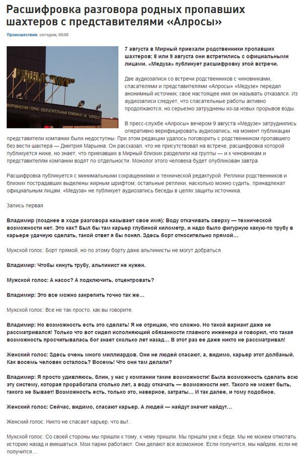 Расшифровка разговора родных пропавших шахтеров с представителями «Алросы» Якутия, мирный, рудник Мир, шахтеры мир, Алроса, текст, длиннопост