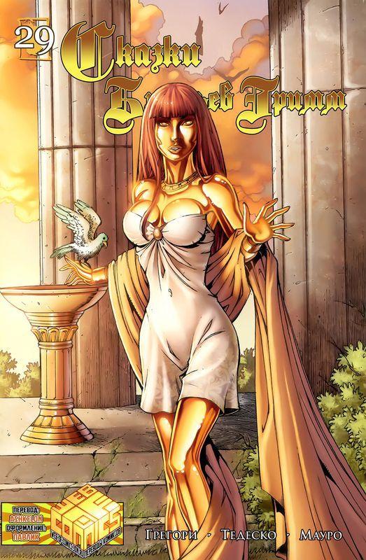 Grimm Fairy Tales, выпуск #29: «Царь Мидас» сказка, комиксы, Grimm Fairy Tales, графические новеллы, сказки на новый лад, Царь Мидас, длиннопост