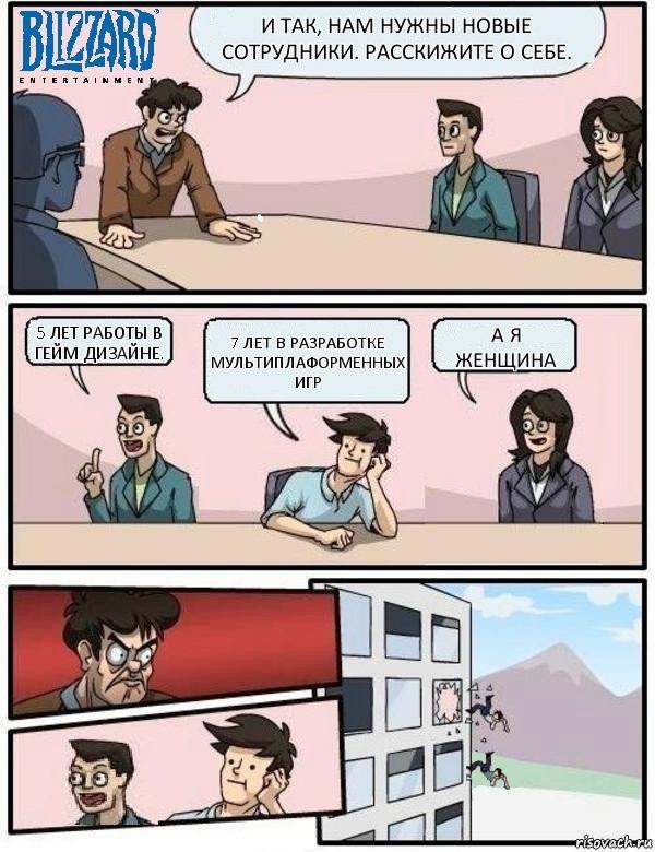 Blizzard и феминизм? Blizzard, Новости, Текст