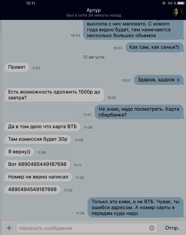 Мой первый мошенник :) мошенники, ВКонтакте, взлом
