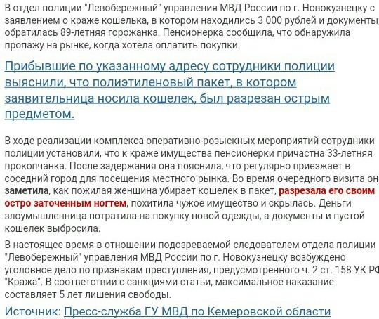 В Новокузнецке карманница ногтем разрезала пакет и украла у пенсионерки кошелек. Кузбасс, кража