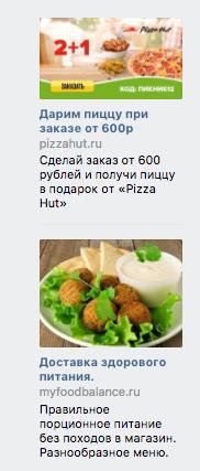 Когда ВК хорошо тебя знает вконтакте, реклама, Похудение, еда