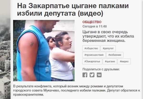 Цыгане в Украине цыгане, ненавижу бл*дь цыган, новости, заголовок