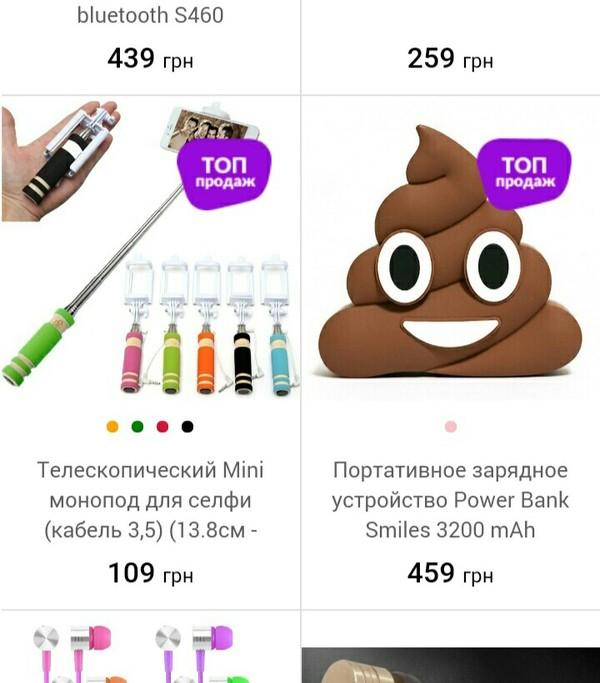 Наверное, очень хороший power bank.) интернет-магазин, товары, говно
