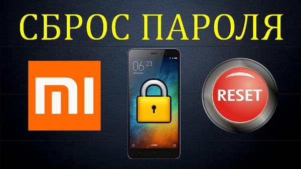 Сброс настроек/пароля/графического ключа на Xiaomi. Отвязка Mi Аккаунта Сброс, Xiaomi, Пароль, Recovery, Hard reset, Xiaomi mi5, Redmi, Xiaomi redmi 3s