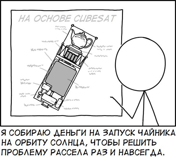 Чайник Рассела xkcd, перевод, Комиксы, Философия