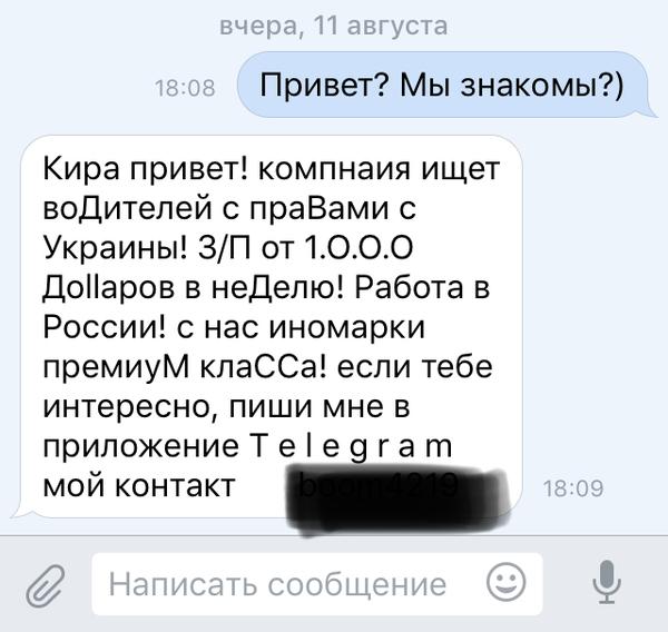 Новый развод или поиск «лохов»? спам, ВКонтакте, выгодное предложение, работа, длиннопост