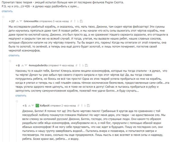 Опять комменты на Пикабу доставляют Комментарии на пикабу, Чужой, Скриншот