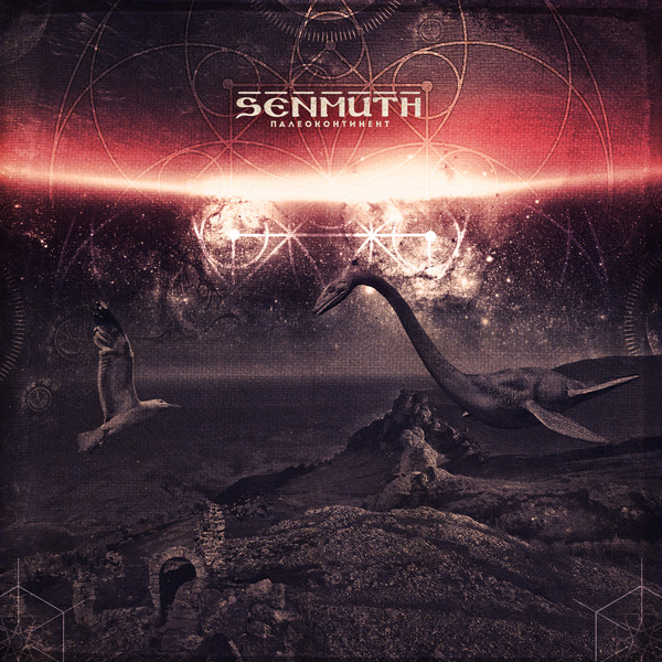 Обложка музыкального релиза или диска Senmuth, музыка, ethnic metal, music, progressive metal, industrial metal, Experimental metal, видео, длиннопост