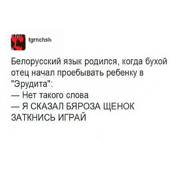 Как появился Белорусский язык Белорусский язык, Эрудит, Мат, Честно украдено, Картинка с текстом