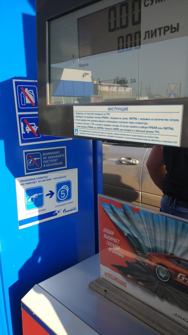Газпром - инновации на заправках, но не для тебя! газпром, газпроммечтысбываются, сделай сам, инновации, Красноярск, длиннопост