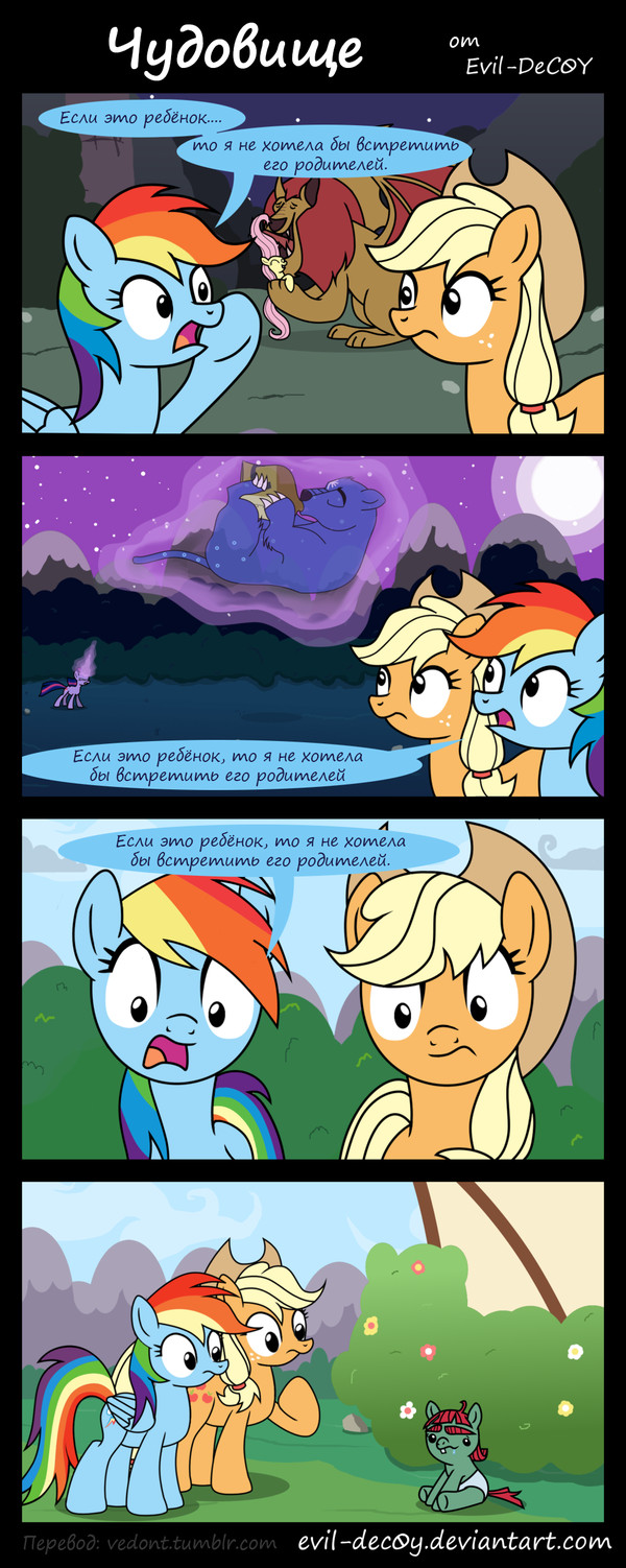 [Перевод] Чудовище перевод, комиксы, my little pony, AppleJack, Twilight Sparkle, rainbow dash, Fluttershy, Ursa Minor, длиннопост