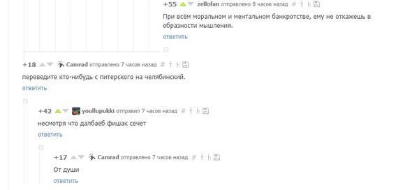 Пикабу для всех слоёв населения комментарии, челябинск, Санкт-Петербург, перевод, все для людей