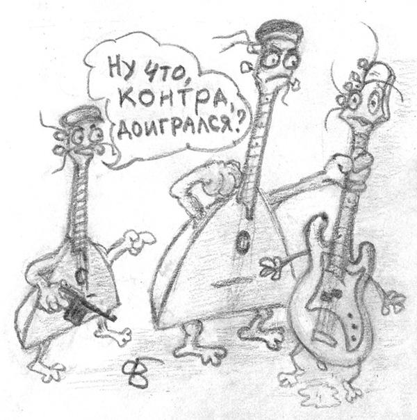 Контра-бас игра слов, рисунок, рисунок карандашом, юмор, революция, контрреволюция, бас-гитара, балалайка