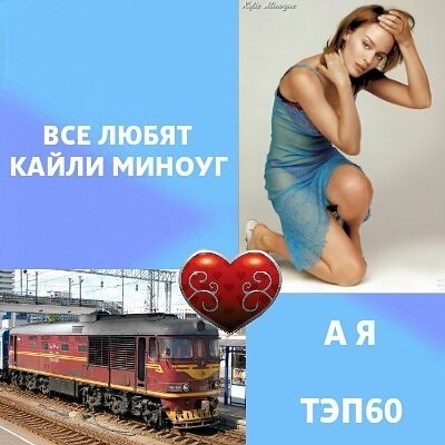 Стих  про  ТЭП60 Железная Дорога, тепловоз, стихи, романтика