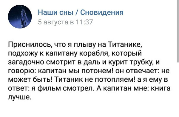 Нагло украдено из паблика в вк. ВКонтакте, сон, длиннопост