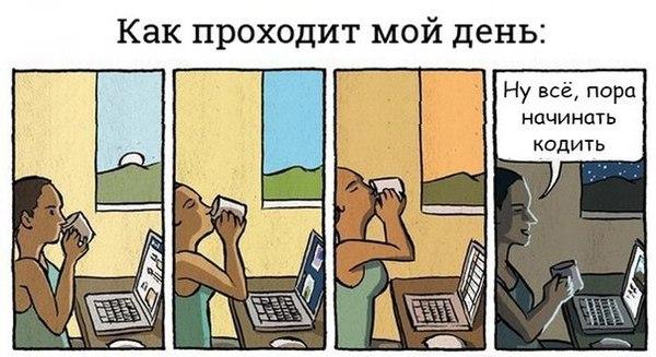 Р — работоспособность Программирование, Работоспособность, Ночь, It юмор