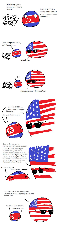 Американо-Корейский конфликт для чайников countryballs, США, северная корея, длиннопост