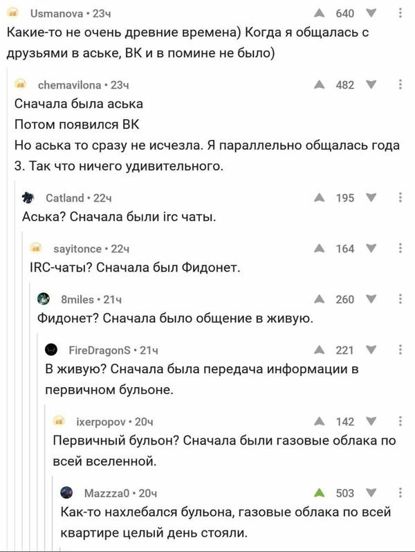 Газовые облака Комментарии, Скриншот