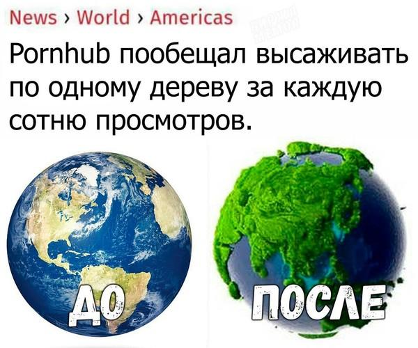 Давайте вместе озеленим нашу планету