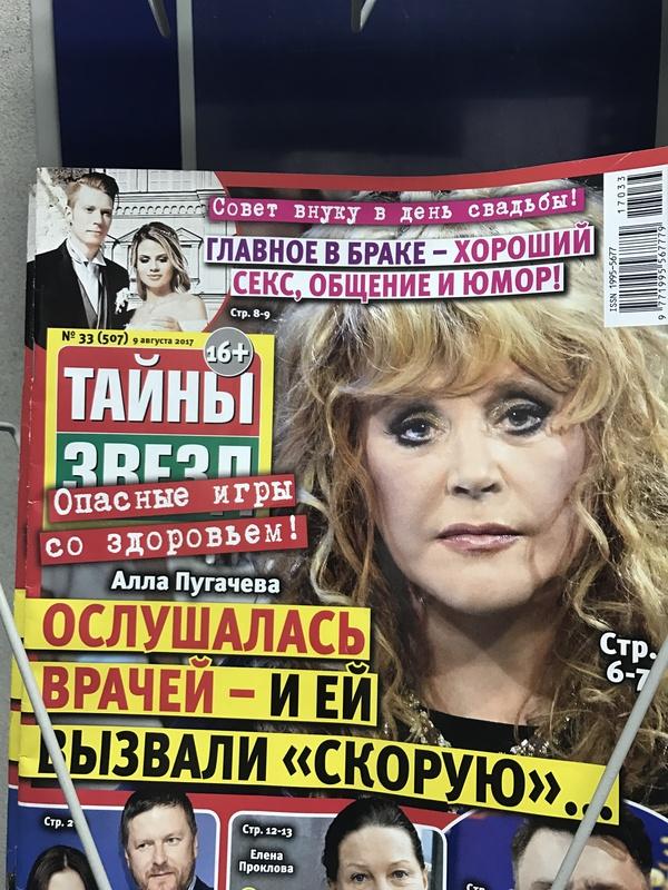 Ох уж эти журналы Журнал, Желтая пресса, Длиннопост
