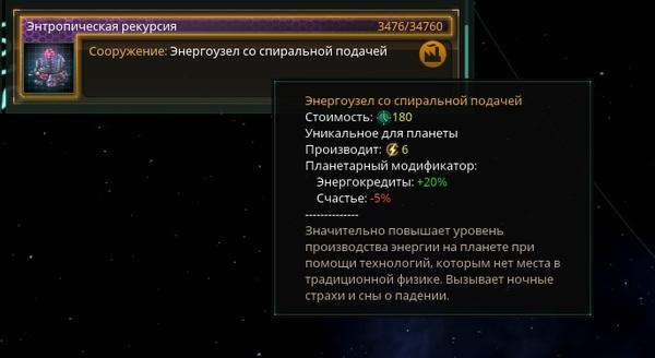 2 годных ученых и годный Адмирал стоили мне этой херни. Stellaris, скриншот, спойлер