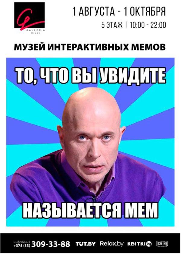 В Минске пройдет выставка интерактивных мемов выставка, мемы, Минск