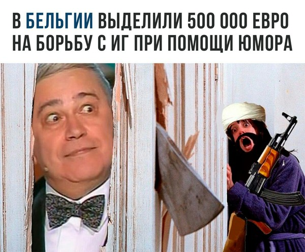 Юмор всё победит Деньги, Евгений Петросян, Бельгия
