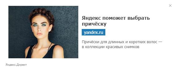 Теперь я уверен, что нас прослушивают таргетированная реклама, яндекс