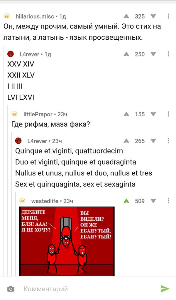 Язык просвещенных Пикабу, Комментарии на пикабу, Скриншот