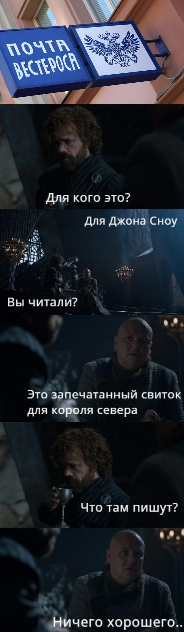 Почта Вестероса Игра престолов, Почта России, длиннопост