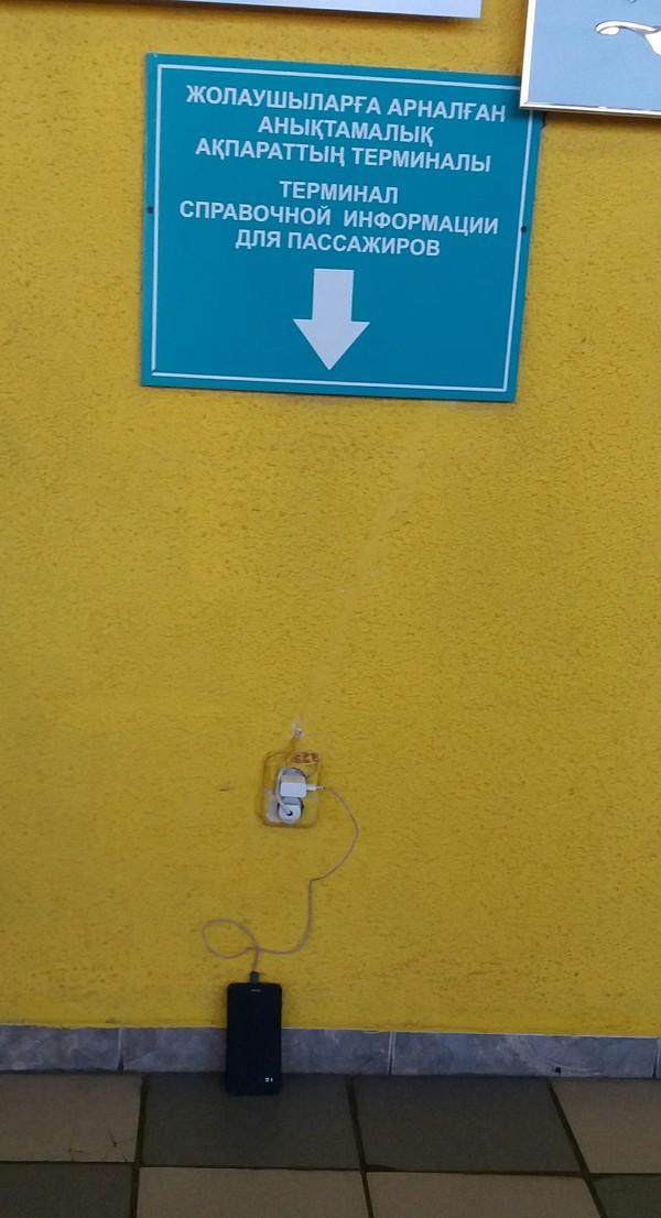 Терминал справочной информации Петропавловск, Казахстан, автовокзал, юмор