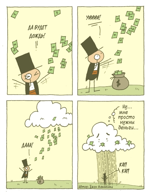 Когда деньги решают
