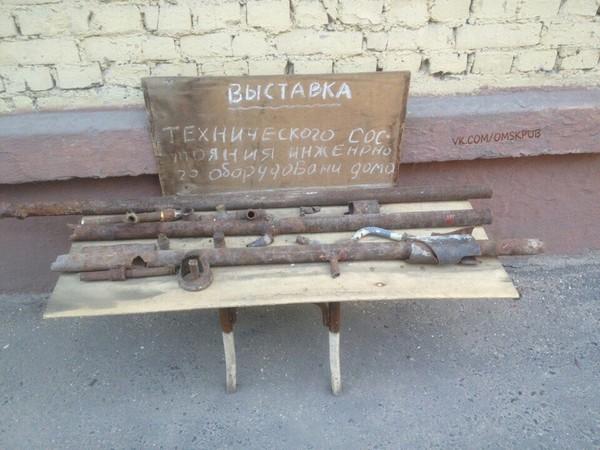 Омская выставка (халатность) омск, отчаяние, ремонт