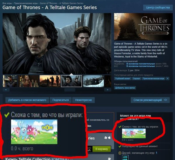 Ну очень схожа Картинки, Игра престолов, смешарики, честно украдено, Игры