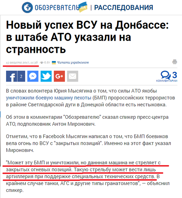 От перемоги до зрады. Украина, 404, политика, перемога, зрада, скриншот, укроСМИ