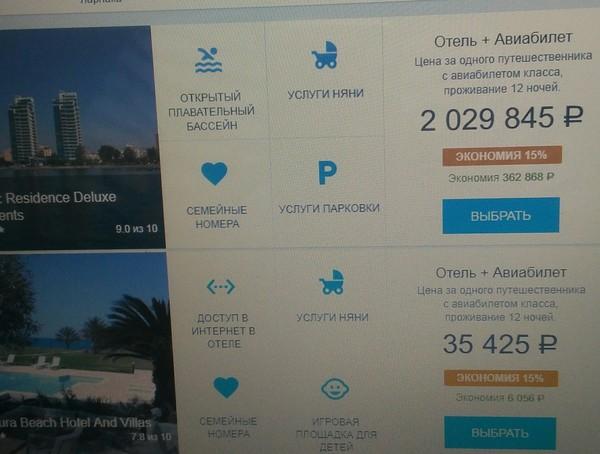 Отпуск, по стоимости квартиры отдых, Кипр, недорого
