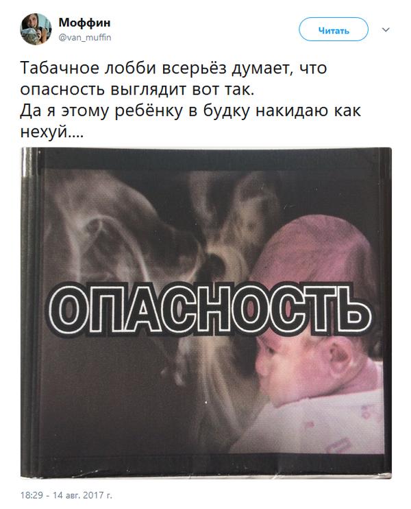 В будку накидаю курение, опасность, Дети