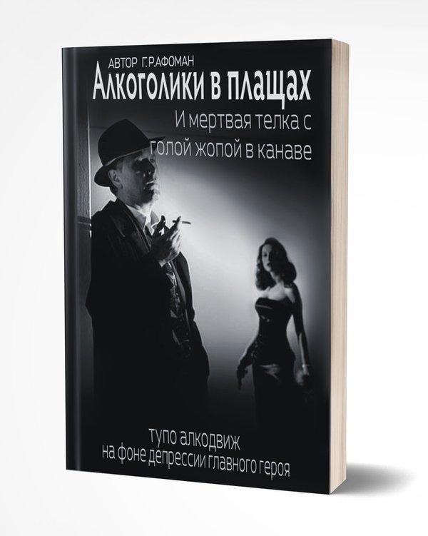 Если бы на обложках книг писали правду Книги, литература, мат, стырено из сети, длиннопост