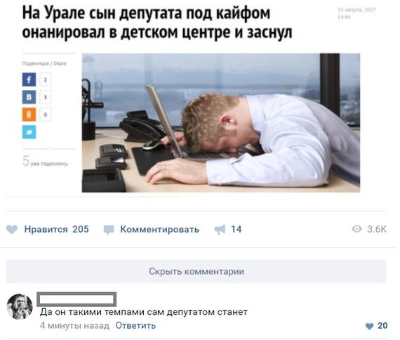 """Отбор """"народных избранников"""""""