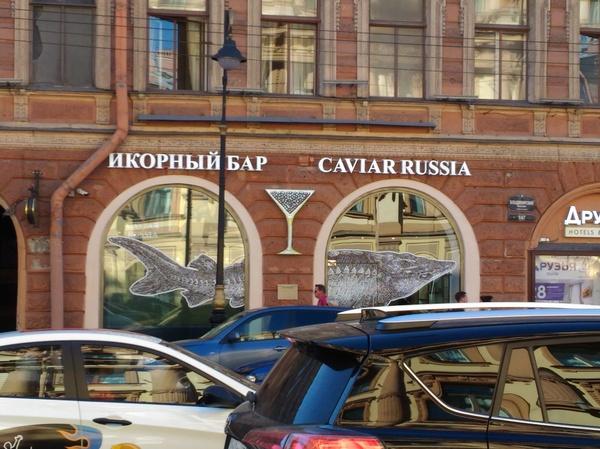 Говорят у нас в России икру едят на завтрак