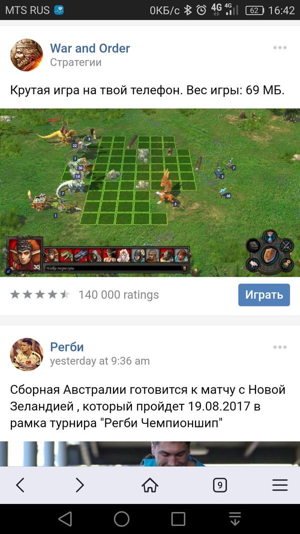 Крутая игра...