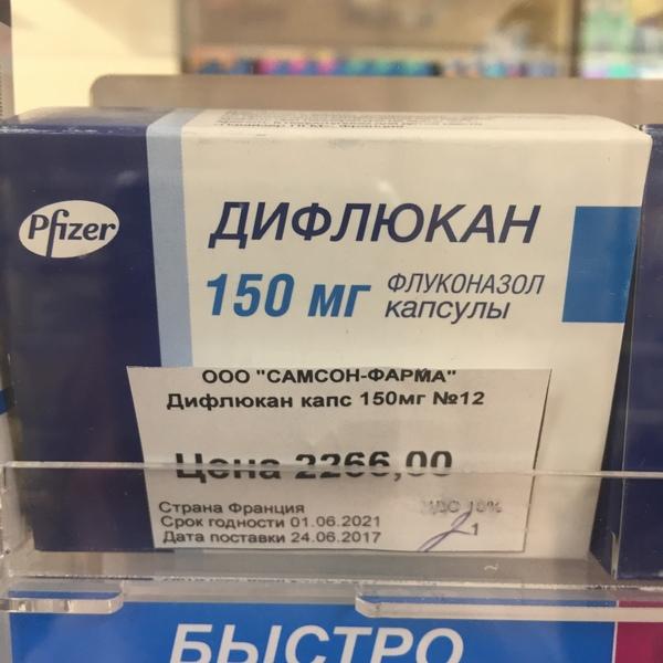 Таблетки: что вам прописывает ваш врач? [Фейк] таблетки, аптека, длиннопост, фейк
