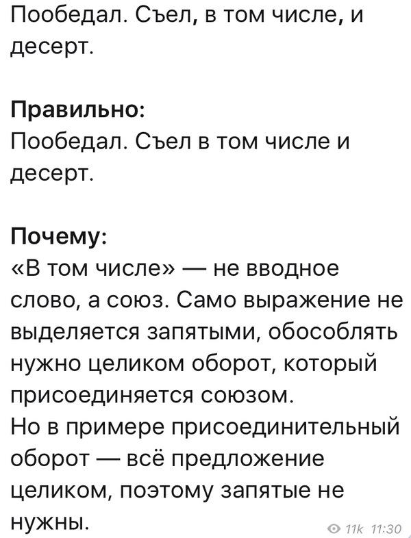 Урок русского языка №108 уроки русского языка, Исправил