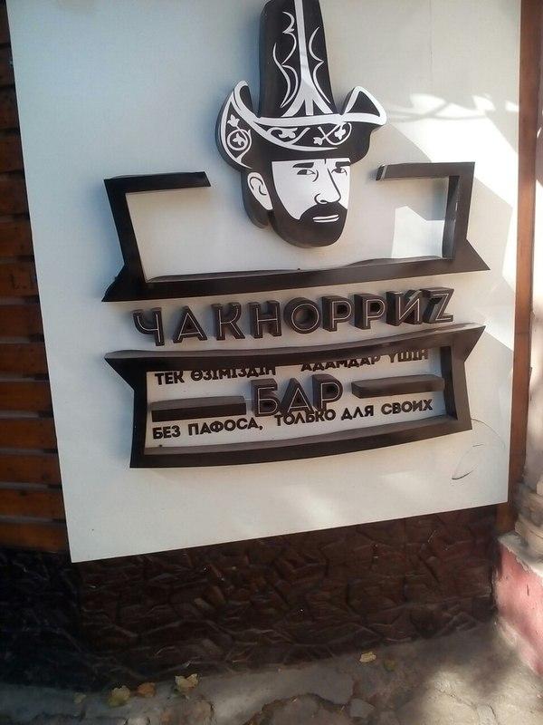 ЧакНорриз бар, чак норрис, Шымкент
